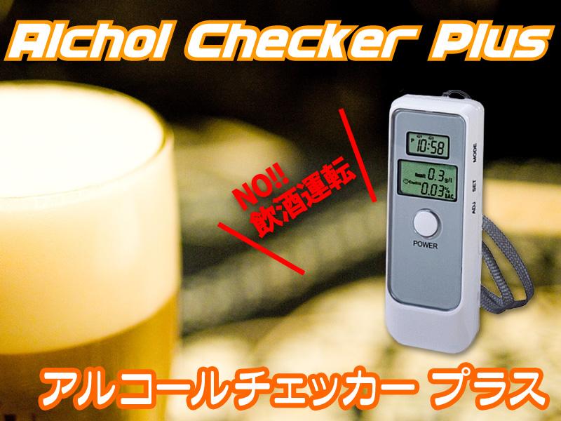 alchol-checker