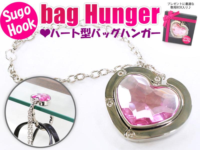 bag-hunger__01