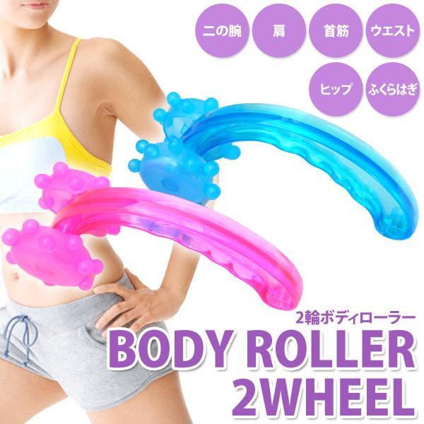 body-roller_01