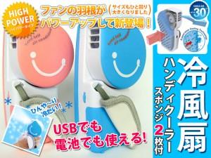 handy-cooler (1)