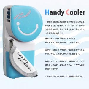 handy-cooler_3