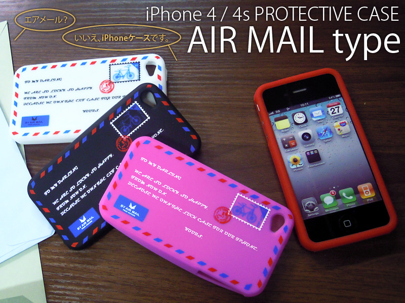 icase_airmail_001