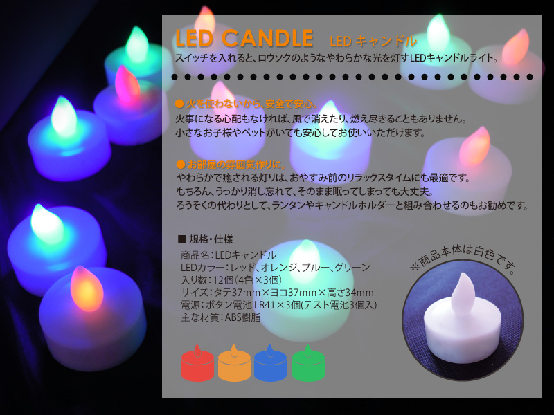 ledcandle_002