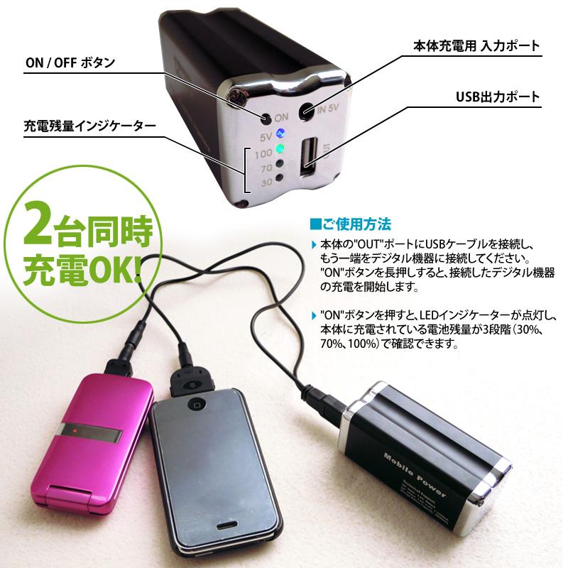 powerbank_002