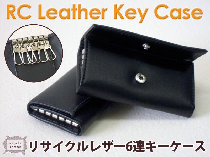 rc-l-keycase__01