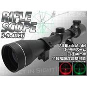 RIFLE SCOPE イルミネーションライフルスコープ All Black Model 3-9x40EG