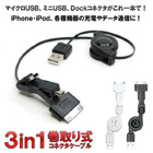 巻取り式脱臼USBケーブル■マイクロUSB、ミニUSB、Dockコネクタがコレ1本で!