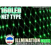 クリスマスイルミネーション 160灯LEDイルミネーション ネットタイプ