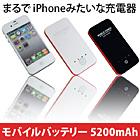 量バッテリー5000mAh 大容量バッテリー5200mAh iPhoneみたいな大容量バッテリー5200mAh