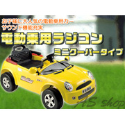 ミニクーパータイプ 電動乗用ラジコンカー