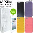 iPhone5ケース★メッシュハードケース