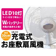 10LED充電式全長30cmビッグファン!充電式お座敷扇