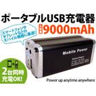 外付大容量バッテリー9000mAh