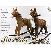 歌う!ロッキングホース 木馬のおもちゃ
