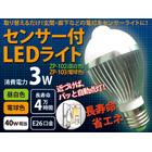 取り替えるだけでセンサーライトに! 人感センサー付LED電球 ZP-102,ZP-103