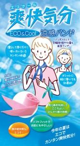 soukai-kibun_2 (1)