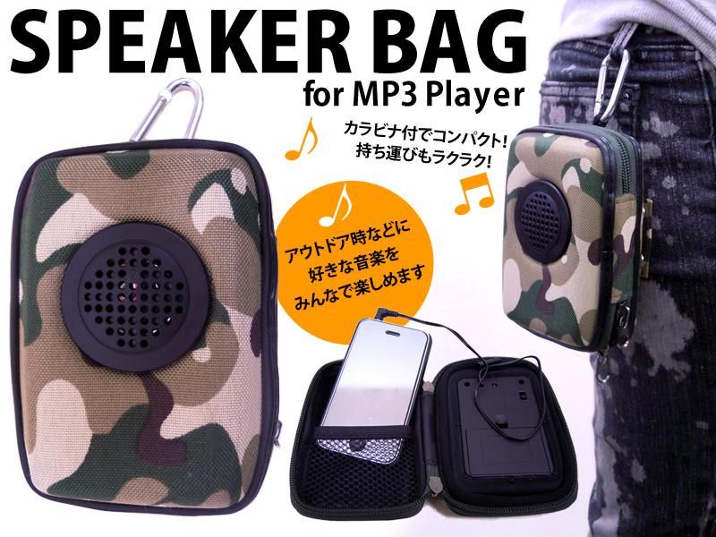speaker-bag__01